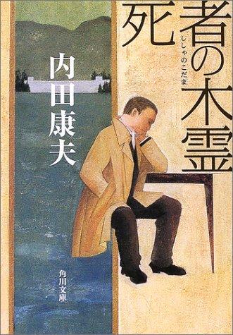 死者の木霊 (角川文庫)の詳細を見る