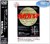 弱男の夕~1.19フリーライブin神戸~ [DVD]