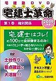 2019年版 宅建士革命 第1巻 権利関係 (らくらく宅建塾DVDシリーズ)