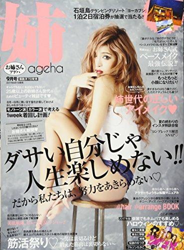 姉ageha(お姉さんアゲハ) 2017年 09 月号