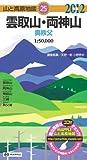 山と高原地図 25.雲取山・両神山2012