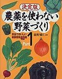 決定版 農薬を使わない野菜づくり―安全でおいしい新鮮野菜40種〈Part1〉