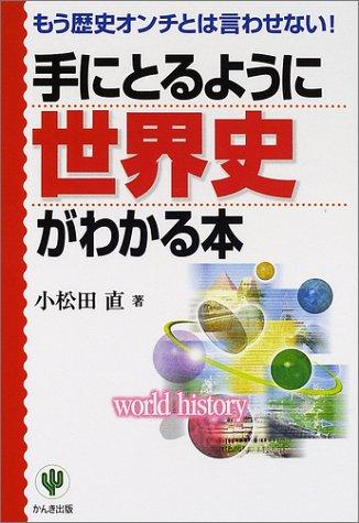 手にとるように世界史がわかる本―もう歴史オンチとは言わせない!の詳細を見る