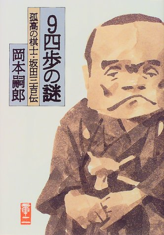阪田三吉さかたさんきち