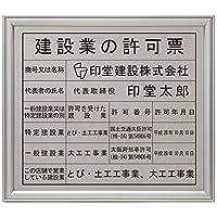 建設業許可票ステンレス(SUS304)製