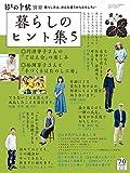 暮しの手帖別冊 『暮らしのヒント集5』