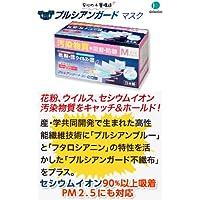 【日本製マスク】プルシアンガード 3D マスク Mサイズ 30枚【PM2.5対応】花粉アレル物質、抗ウイルス、汚染物質吸着機能を発揮する新多機能マスク