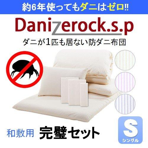 ダニゼロック.S.P ストライプ 防ダニ 和敷用 布団&カバー...