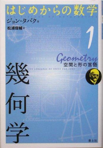 はじめからの数学 (1) 幾何学 ~空間と形の言語の詳細を見る