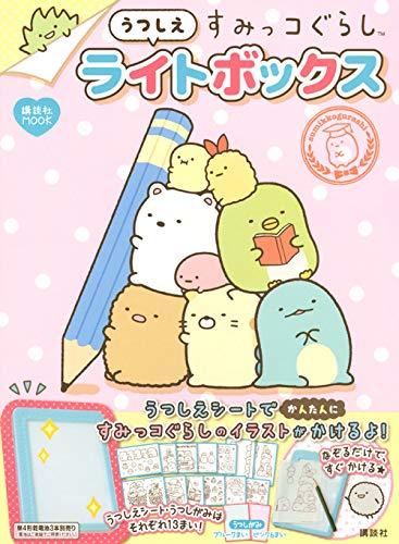 すみっコぐらしうつしえライトボックス (講談社 Mook(たのしい幼稚園))