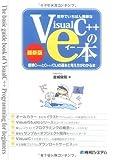 世界でいちばん簡単なVisualC++のe本 標準C++とC++/CLIの基本と考え方がわかる本