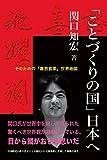 「ことづくりの国」日本へ――そのための「喜怒哀楽」世界地図 画像