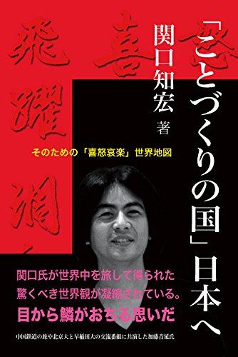 「ことづくりの国」日本へ――そのための「喜怒哀楽」世界地図