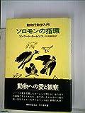 ソロモンの指環―動物行動学入門 (1970年)