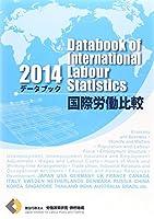 データブック国際労働比較 2014年版