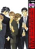 YEBISUセレブリティーズ3rd (ビーボーイコミックス)