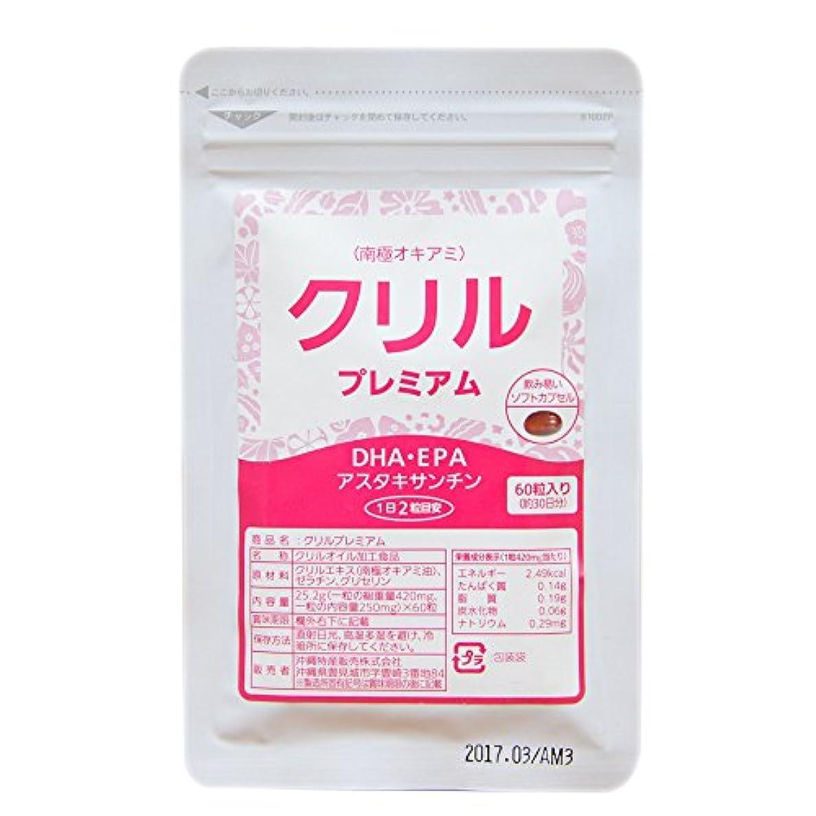 七時半安息却下する沖縄特産販売 クリル プレミアム 60粒 サプリメント