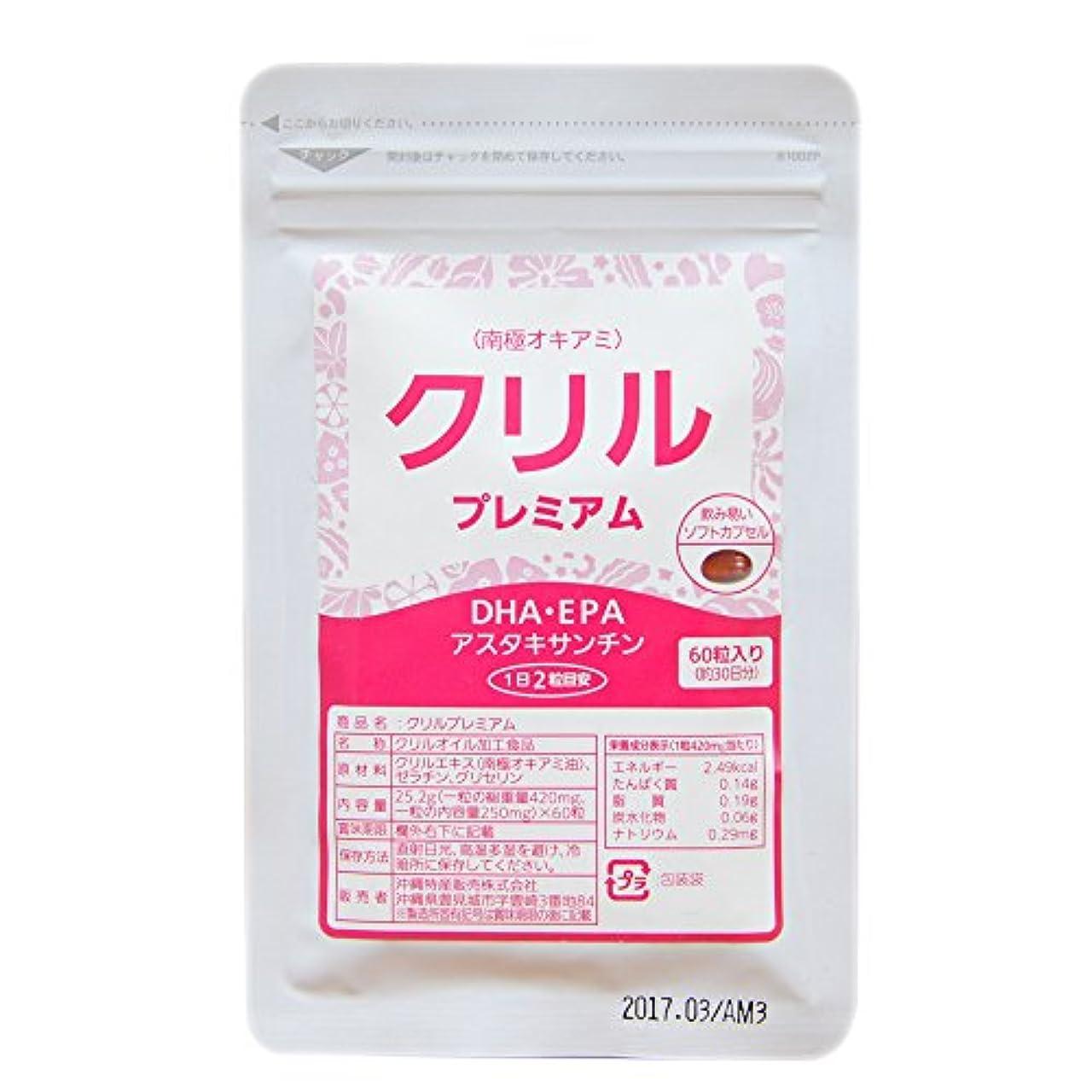 長方形予想する村沖縄特産販売 クリル プレミアム 60粒 サプリメント