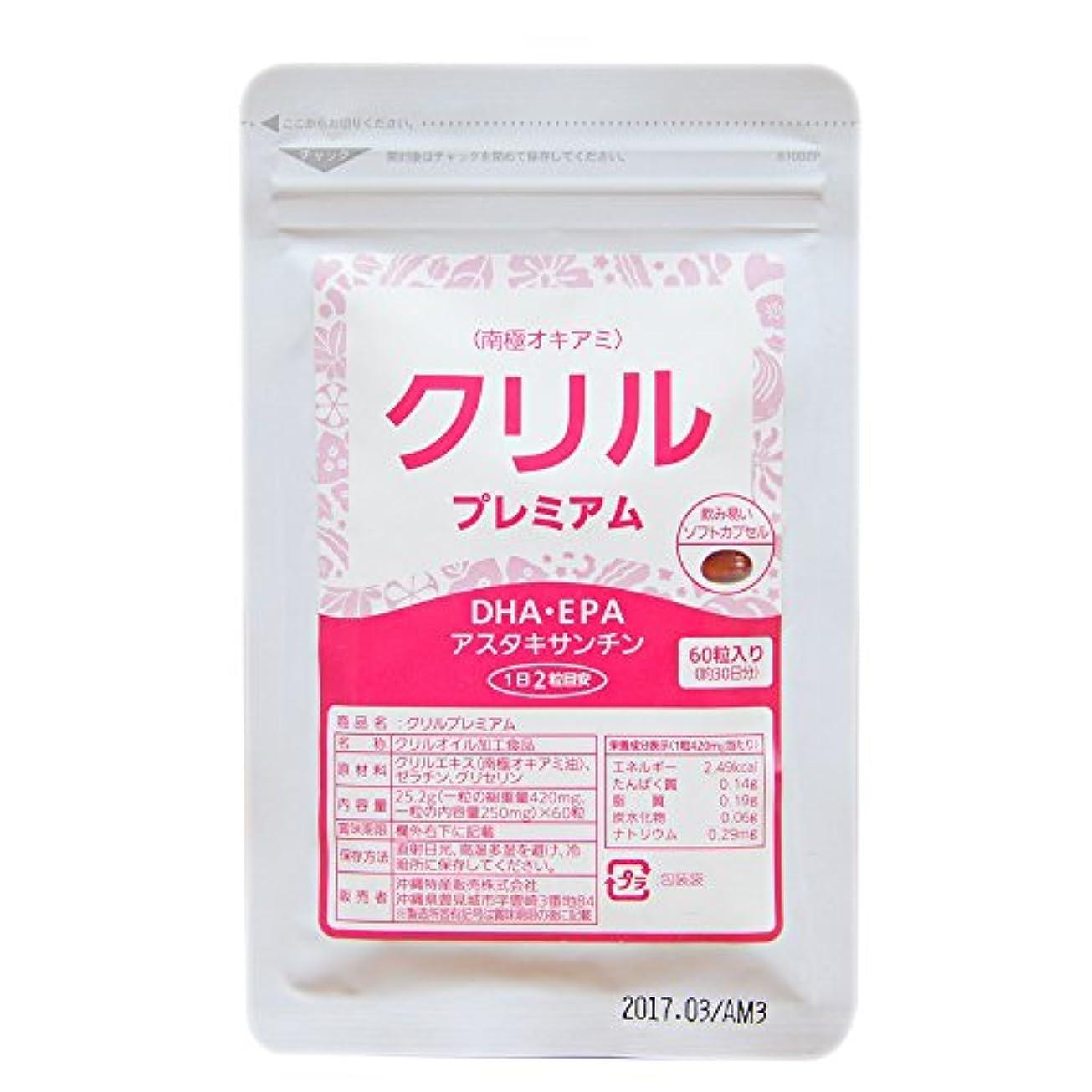 ながら中で懸念沖縄特産販売 クリル プレミアム 60粒 サプリメント