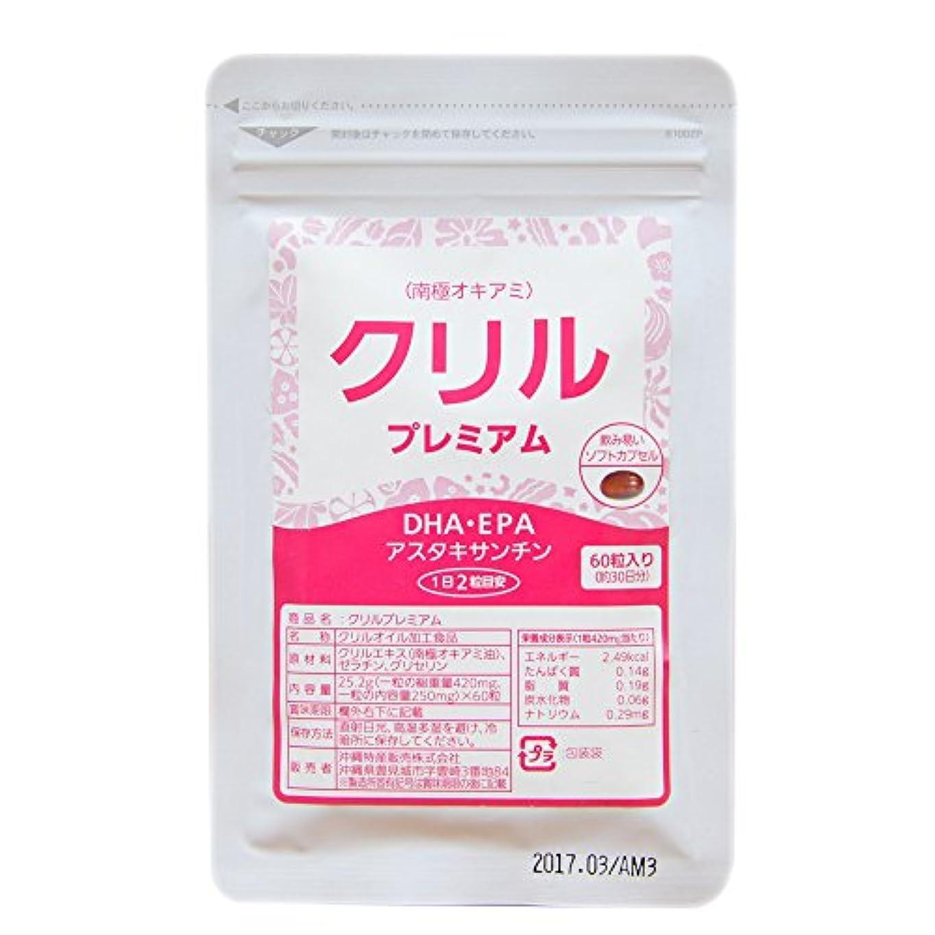 倒錯ゆでる瞑想する沖縄特産販売 クリル プレミアム 60粒 サプリメント