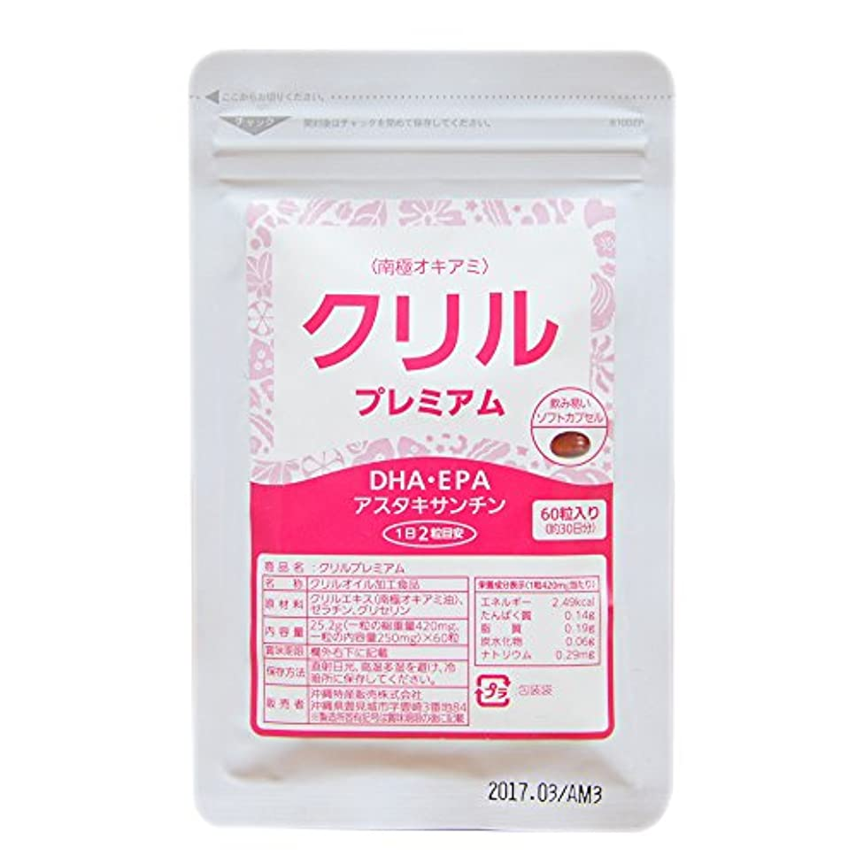 沖縄特産販売 クリル プレミアム 60粒 サプリメント