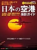 日本の空港 撮影ガイド Handy (Motor Magazine Mook カメラマンハンディシリーズ IV) 画像