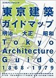 東京建築ガイドマップ−明治大正昭和 画像
