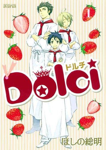 Dolci 1 (マッグガーデンコミックス アヴァルスシリーズ)の詳細を見る