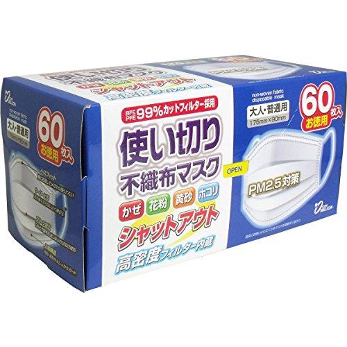 サンフィット 使い切り不織布マスク 大人 普通用(60枚入)