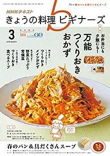 NHK きょうの料理 ビギナーズ 2018年 3月号 [雑誌] (NHKテキスト)
