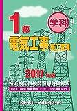 1級電気工事施工管理技術検定試験問題解説集録版(2017年版)