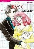 漫画家 はやさかあみい セット vol.3 (ハーレクインコミックス)