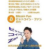 ビットコイン・ファン第5号:特集!大手三社のビットコイン取引所を比較してみた