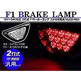リアフォグ ブレーキ ランプ LED レッド リフレクター ライト レッド 12V 24V 対応 汎用