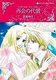 再会の代償 ブライダル・ロマンス Ⅱ (ハーレクインコミックス)