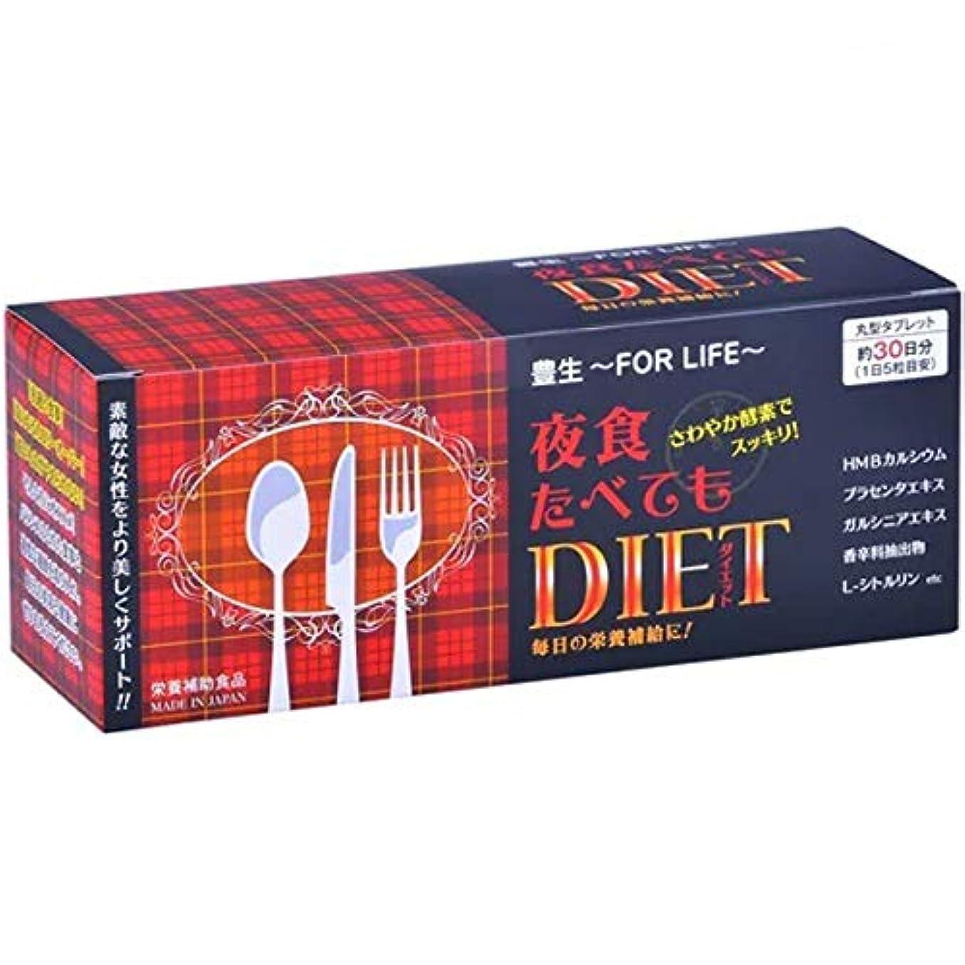 学ぶまともなよく話される【丸藤】豊生 夜食たべてもダイエット 約30日分(5粒×30包) ×2個セット