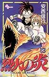 烈火の炎(13) (少年サンデーコミックス)