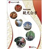 観光白書〈平成23年版〉
