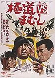 極道VSまむし[DVD]