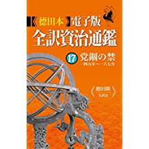 Tokuda Digital Edition The Comprehensive Mirror for Aid in Government Volume Seventeen Deprivations of bureaucracy qualification (Japanese Edition)