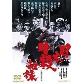 日本暗殺秘録【DVD】