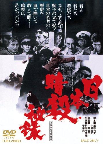 日本暗殺秘録 [DVD] -