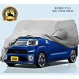 車カバー 軽自動車 ボディーカバー カーカバー 4層構造 N-BOX 自動車 裏起毛 防水防塵防輻射紫外線 (365*185*175CM - 軽自動車 プラス, シルバー)