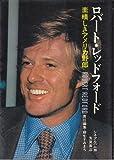 ロバート・レッドフォード―素晴しきアメリカ野郎 (シネアルバム 39)