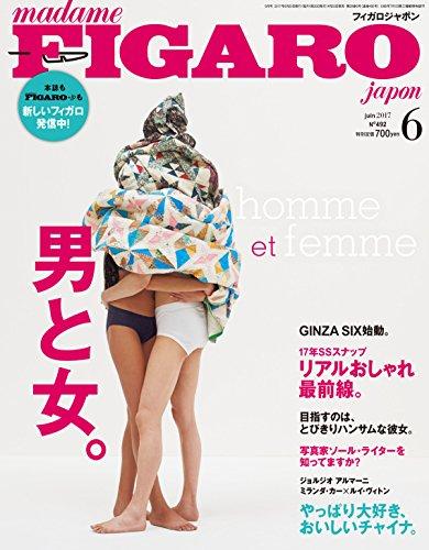 madame FIGARO japon (フィガロ ジャポン) 2017年6月号 [男と女。]