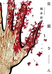 佐藤さん(1) (ヤングキングコミックス)