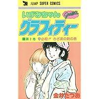 いずみちゃんグラフィティー 2 (ジャンプスーパー コミックス)