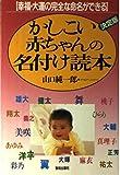 かしこい赤ちゃんの名付け読本―幸福・大運の完全な命名ができる