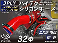 ホースバンド付き ハイテクノロジー シリコンホース エルボ 45度 同径 内径 32Φ レッド ロゴマーク無し インタークーラー ターボ インテーク ラジェーター ライン パイピング 接続ホース 汎用品