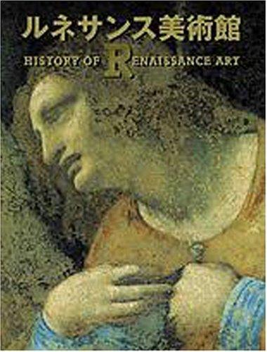 ルネサンス美術館(全1巻)の詳細を見る
